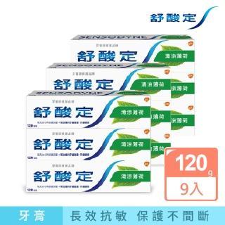 【舒酸定 獨家破盤 買5送4】長效抗敏牙膏-清涼薄荷120g(共9入)