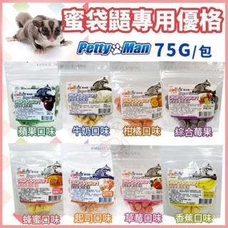 【PettyMan】蜜袋鼯專用優格 75g(4包組)