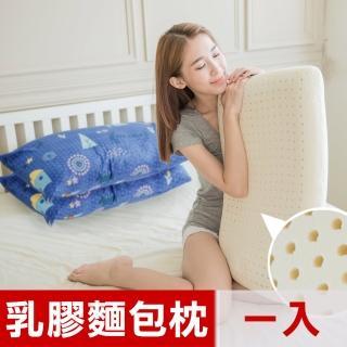 【米夢家居】夢想家園系列-成人專用-馬來西亞進口純天然麵包造型乳膠枕(深夢藍一入)