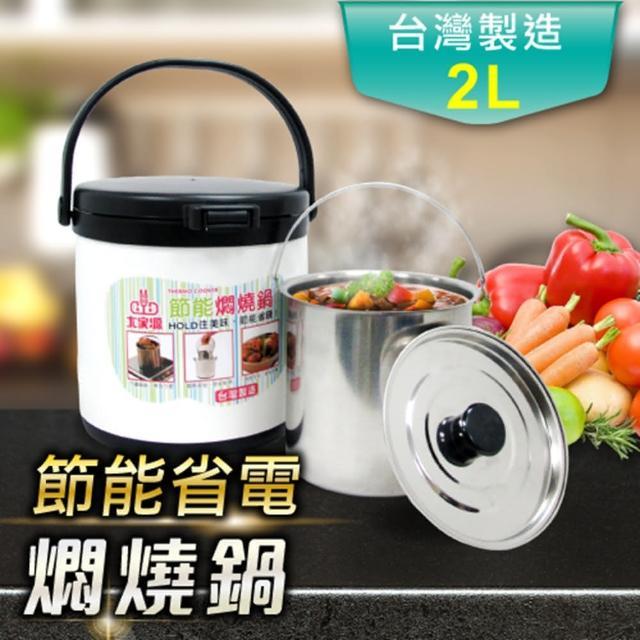 【大家源】悶燒鍋(2L)