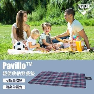 【Pavillo】輕便收納野餐墊(露營 野餐 郊遊 聚會 草地 沙灘 環保材質)