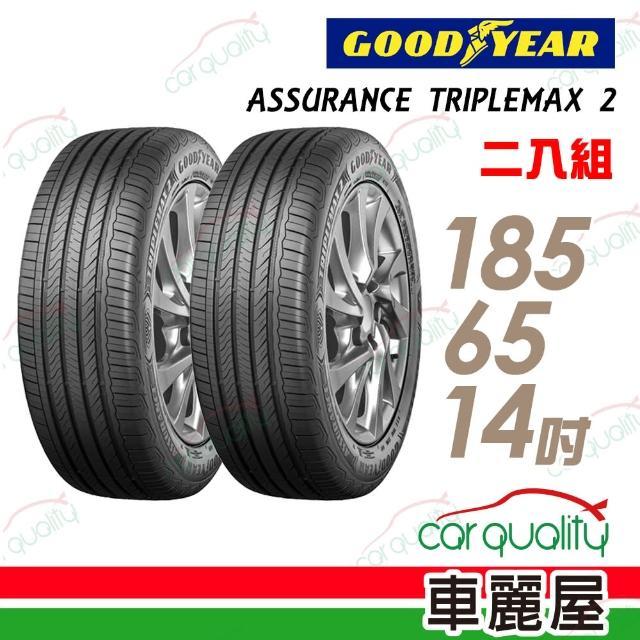 【GOODYEAR 固特異】ASSURANCE TRIPLEMAX 2 溼地操控性能輪胎 兩入組 185/65/14(ATM2)