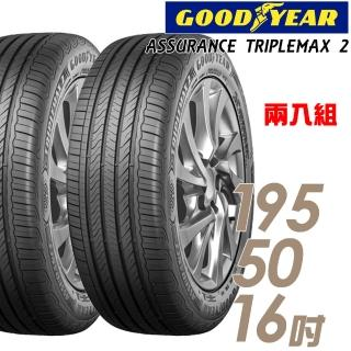 【GOODYEAR 固特異】ASSURANCE TRIPLEMAX 2 溼地操控性能輪胎_兩入組_195/50/16(ATM2)