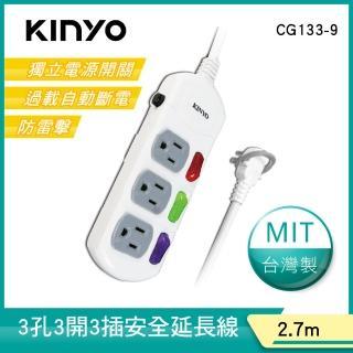 【KINYO】3開3插安全延長線2.7M(CG133-9)