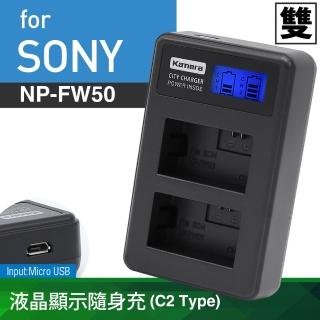 【Kamera 佳美能】液晶雙槽充電器(for Sony NP-FW50)