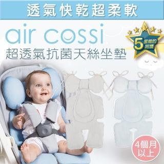 【air cossi】超透氣抗菌天絲坐墊_嬰兒推車枕頭(寶寶頭頸支撐款4m-3y-2色可選)