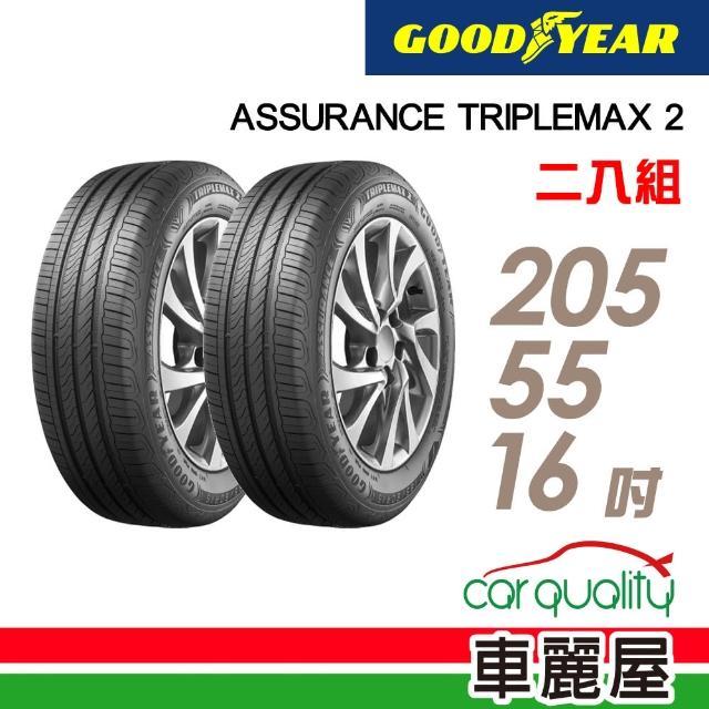 【GOODYEAR 固特異】ASSURANCE TRIPLEMAX 2 溼地操控性能輪胎_兩入組_205/55/16(ATM2)