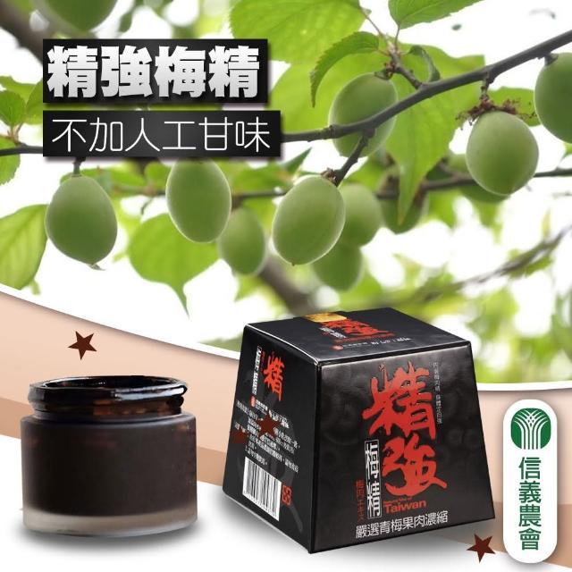 【信義農會】精強梅精--季節限定-70g-罐(1罐組)