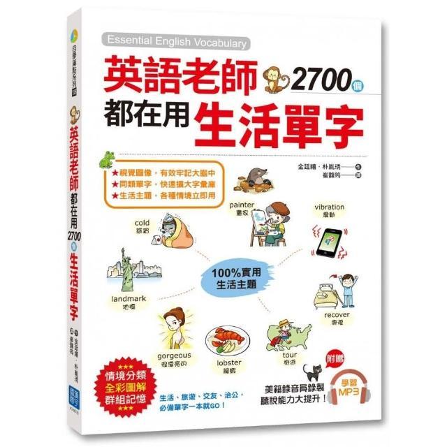 英語老師都在用 2700個生活單字(美籍錄音員錄製MP3)