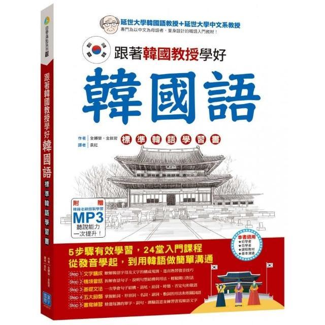 跟著韓國教授學好韓國語:標準韓語學習書
