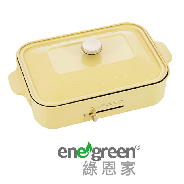 【綠恩家enegreen】日式多功能烹調電烤盤淡雅黃KHP-770TY