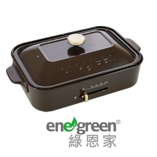 【綠恩家enegreen】日式多功能烹調電烤盤琥珀棕KHP-770TBN