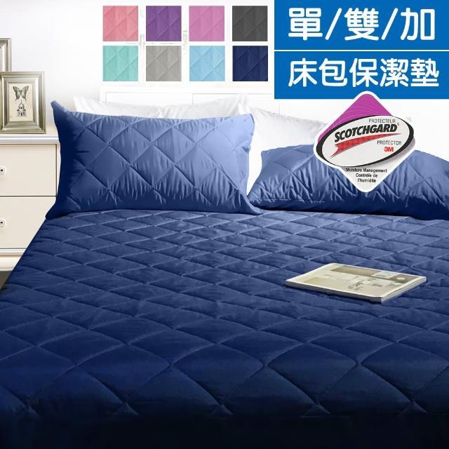 【MIT iLook】格調3M吸濕排汗床包式保潔墊(單/雙/加/多色可選)