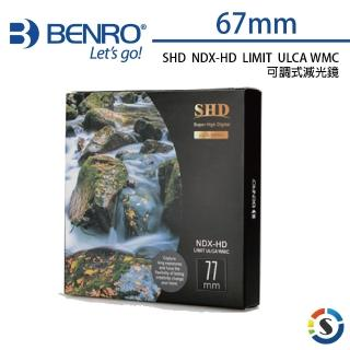 【BENRO百諾】可調式減光鏡 SHD NDX-HD LIMIT ULCA WMC -67mm(勝興公司貨)