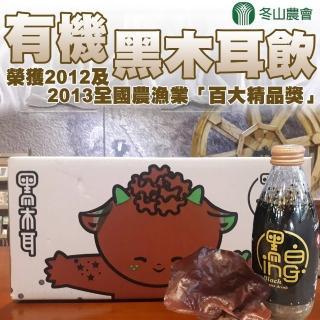 【冬山農會】有機黑木耳飲-245g-24入-箱(一箱組)