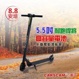 【雙12限定-CARSCAM】LED大燈鋁合金5.5吋8.8Ah避震折疊電動滑板車