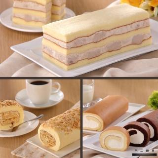 【不二緻果】真芋頭×1+拿破崙派×1+真乳捲×1(人氣辦公室團購蛋糕組)