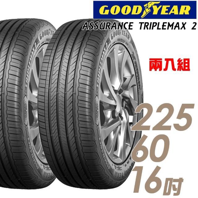 【GOODYEAR 固特異】ASSURANCE TRIPLEMAX 2 溼地操控性能輪胎 兩入組 225/60/16(ATM2)