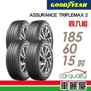 【GOODYEAR 固特異】ASSURANCE TRIPLEMAX 2 溼地操控性能輪胎_四入組_185/60/15(ATM2)