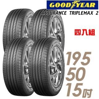 【GOODYEAR 固特異】ASSURANCE TRIPLEMAX 2 溼地操控性能輪胎_四入組_195/50/15(ATM2)