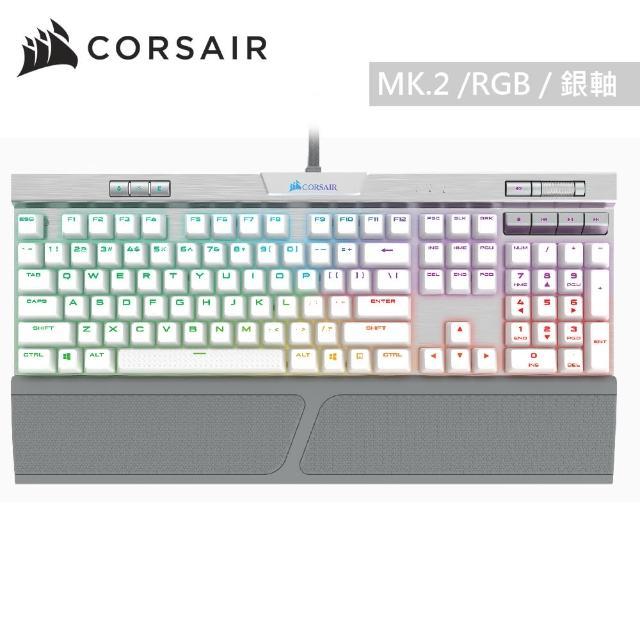 【CORSAIR 海盜船】K70 RGB MK.2 SE Cherry MX銀軸 電競鍵盤(機械式)