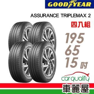 【GOODYEAR 固特異】ASSURANCE TRIPLEMAX 2 溼地操控性能輪胎_四入組_195/65/15(ATM2)