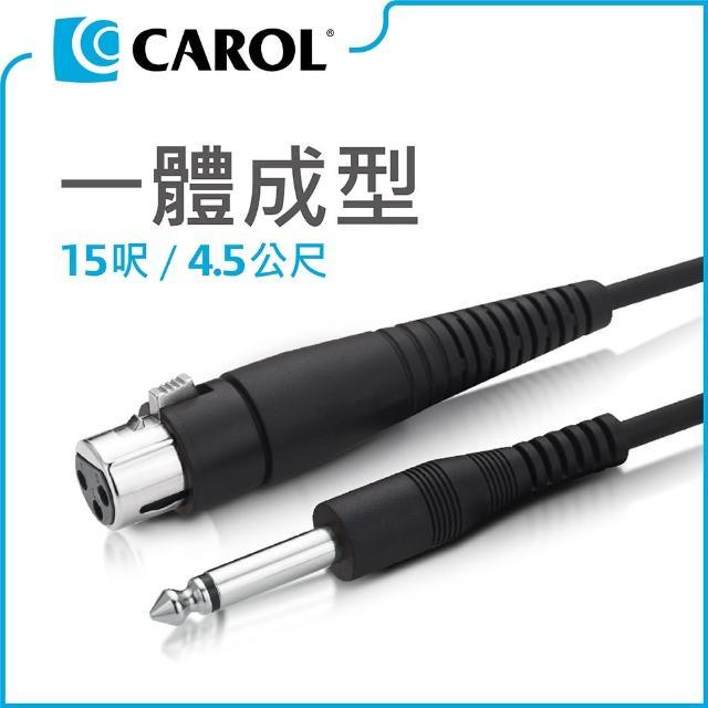【CAROL】熱銷款一體成形麥克風導線1090035/4.5m(★ 通過三萬次拗折測試、高品質銅線傳導效果佳)