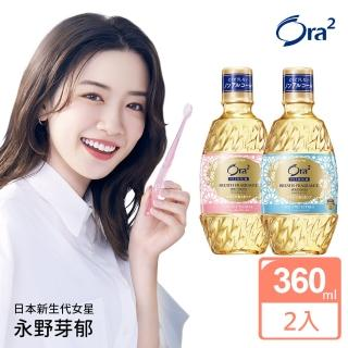 【Ora2】極緻香水漱口水360mlx2入(玫瑰果香+水漾澄香)