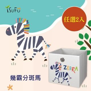 【舒福家居】zoo玩具收納箱 幾霸分斑馬(任選2入)