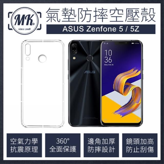 【MK馬克】ASUS Zenfone5 ZE620KL 空壓氣墊防摔保護軟殼 手機殼 空壓殼 氣墊殼