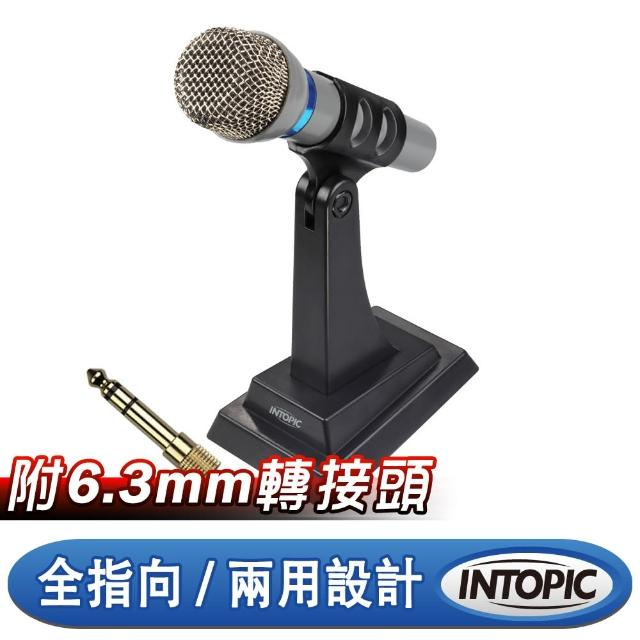 【INTOPIC】桌上型麥克風(JAZZ-020)
