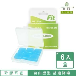 【FIT】矽膠耳塞6入