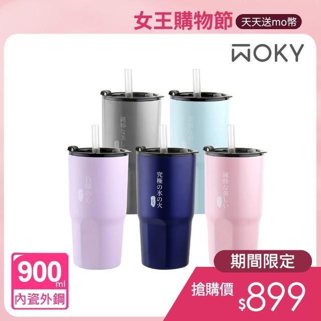 【WOKY 沃廚 買一送一】內瓷外鋼冰霸保冰杯900ml附矽膠吸管(5色可選)內陶瓷易潔層/不沾味