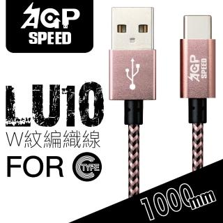 【AGPSPEED】AGP SPEED--LU10 W紋編織充電數據線Type-C1米(Type-C充電數據線)