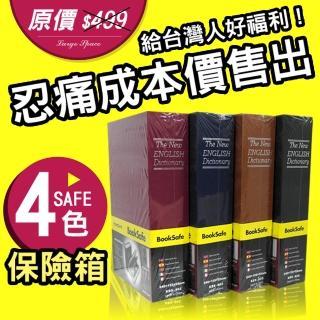 【守護者保險箱】仿真書本造型 字典型 保險箱 保險櫃 保管箱(四色可選 儲物箱 收納箱 單鑰匙款 BK)