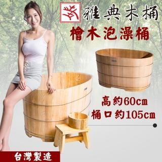 【雅典木桶】緬甸 特級檜木 完美工藝 芳香氣味 抗菌 長105CM 檜木 泡澡桶 泡澡