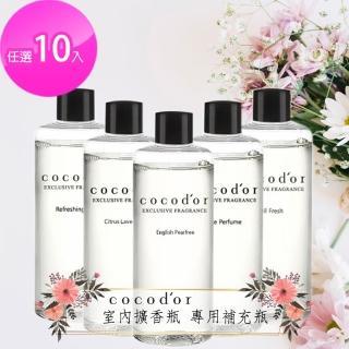【cocodor】室內擴香補充瓶 10入組 200mlx10(補充瓶 環保 擴香瓶 韓國)