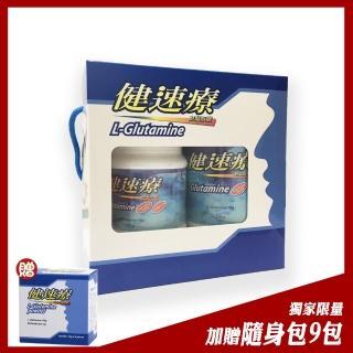 【健速療】麩醯胺酸L-Glutamine病後補養禮盒組(550公克/瓶+180公克/瓶)