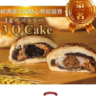 【新寶珍餅舖】三Q餅禮盒x2盒組(6入/盒)