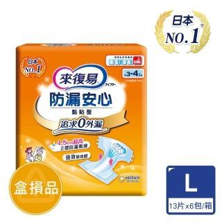 【來復易】防漏安心紙尿褲L13片 x 6包