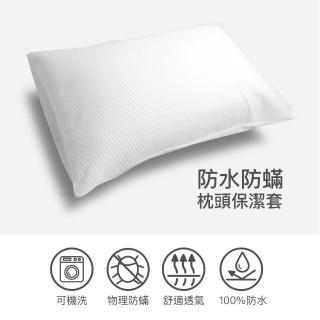 【orest】100%防水防蹣享適在輕薄枕頭保潔套(100%防水防蹣枕頭保潔2入)