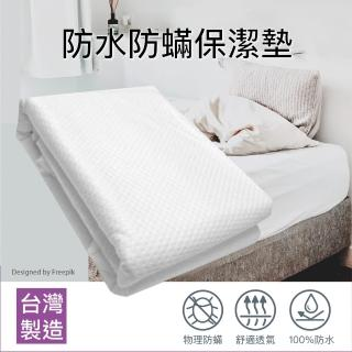 【orest】100%防水防蹣享適在輕薄保潔墊單人 3.5*6.2呎(100%防水防蹣床墊保潔)