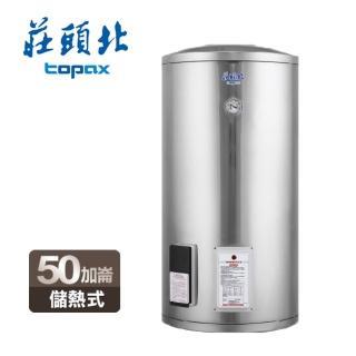 【莊頭北】50加侖儲熱式電熱水器(TE-1500 送原廠基本安裝)