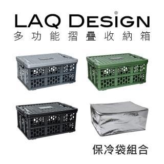 【LAQ DESiGN】居家車用多功能折疊收納箱+保冷袋-素色款(28L)