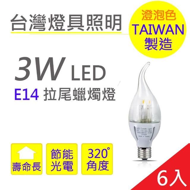 【東貝光電】3W E14 LED 拉尾蠟燭燈泡 6入(吊燈燈泡 造型燈炮 神明神桌燈飾)