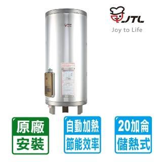【喜特麗】標準型20加侖儲熱式電熱水器(JT-EH120D 送原廠基本安裝)