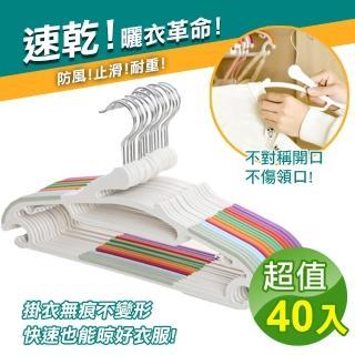 【阿莎&布魯】超強承重力不傷衣領防滑衣架(超值40入)