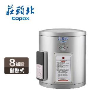 【莊頭北】8加侖儲熱式電熱水器(TE-1080 送全國原廠基本安裝)