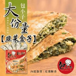 【包小子】純手工超大份量韭菜盒子-3包組(5入/包x3包)