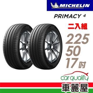 【Michelin 米其林】PRIMACY 4 高性能輪胎_送專業安裝 兩入組_225/50/17(PRI4)